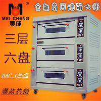 供应三层六盘电烤炉/电烤箱 燃气烤箱  厂家直销