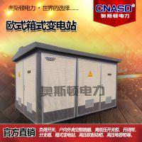 户外预装输电配电箱变高压欧式变电站组合型成套型箱式变电站10KV