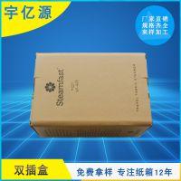 厂家直销快递包装纸盒 扣底盒子双插盒 折叠翻盖纸盒定制