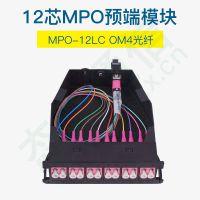 TARLUZ 12芯MPO预端模块内含1条进口MPO-12LCOM4光纤TL12CMMPOOM4