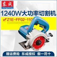 东成切割机多功能木材石材开槽云石机电锯东城Z1E-FF02/04/05-110