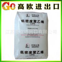 LDPE原料/茂名石化/868-000 注塑制品 塑料花 涂覆LDPE 高溶脂50