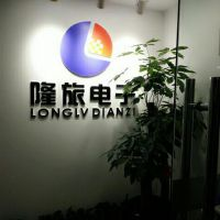 上海隆旅电子科技有限公司