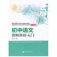 初中语文教师科研入门