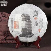 厂家直销云南普洱茶老同志2014年良善品 400g熟茶饼茶 优惠现货