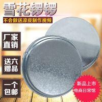 制作盘子做罗罗面皮蒸锅陕西家用工具加厚肠粉盘锣锣蒸凉皮米粉