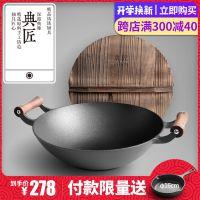 典匠铸铁锅炒锅老式双耳家用生铁锅32cm无涂层炒菜锅具电磁炉通用