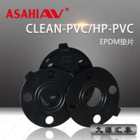 ASAHI AV垫片(EPDM)/HP-PVC/clean pvc/超纯水管路系统/旭有机材