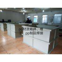 pp板焊接加工,上海周边附近pp保温酸洗槽加工, 机械保护罩加工