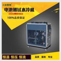 电机测功机 动力电池 液冷机(循环冷却液系统) 风冷式冷水机 川本斯特