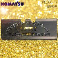 小松PC300-7挖机履带板_小松300-7链板_配件