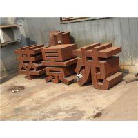 威海Q235NH耐候钢板镂空雕刻