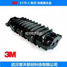 3M 2178C 光缆接头盒 卧式 防水 直埋 管道 架空 电信级 3M光缆接续盒