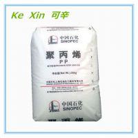 上海石化 H2800E pp 用于包装材料表现涂塑 PP料 中国石化聚丙烯