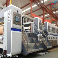 高清水墨印刷 纸箱包装机械 包装设备生产厂家 H/华誉