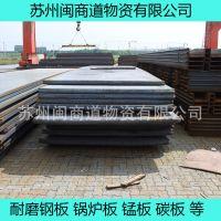 闽商道供应:16mn钢板离子切割可定尺寸规格齐全现货批发