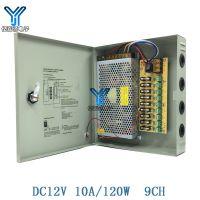 监控集中供电电源9路DC12V10A LED开关电源箱摄像头集中电源
