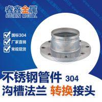DN100不锈钢法兰转接接头 沟槽管件 304不锈钢材质法兰 水管配件