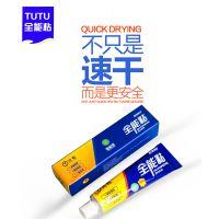 20g牙膏型 置物架免钻胶 快干型免钉胶全能粘批发厂家源头
