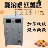 11孔烤地瓜红薯机器 烧炭烧柴烤苞米玉米炉子 烤梨烤番薯山芋烤箱