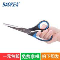 宝克SR1505儿童剪刀安全手工办公不锈钢大剪刀裁缝剪专用宠物儿童