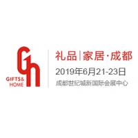 2019礼品展成都礼品展第十一届中国(成都)礼品及家居用品展览会