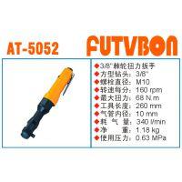 台湾工业级气动产品FUTVBON:气动棘轮扭力扳手 AT-5052