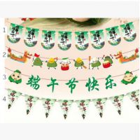 六一儿童端午节装饰纸质拉旗 节日彩旗串旗 派对活动学校用品
