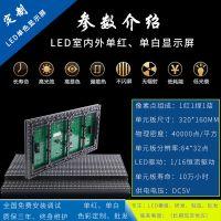 门头LED显示屏广告屏走字屏电子屏成品P10单元板室内户外成品防雨