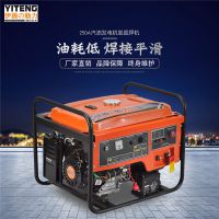 伊藤YT250AW便携式汽油发电氩弧焊机