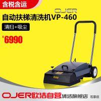 石家庄供应欧洁弈尔VP-460自动步梯清洁机 ,OJER 扶梯清洗机
