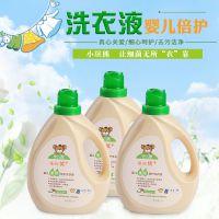厂家批发小琓熊洗衣液母婴用品婴儿洗衣液无荧光剂2kg瓶活动代理