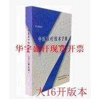 中医医疗技术手册(2013普及版)王国强 国家中医药管理局