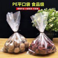 pe袋平口透明热封塑料袋通用包装袋环保胶袋食品袋服装袋PE袋定做