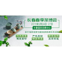 2019第三届中国(长春)国际春季茶业博览会