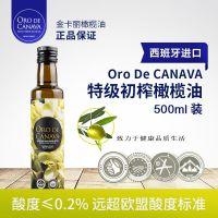 西班牙进口 金卡丽PDO特级初榨橄榄油500ml