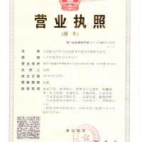 北京航天中科自动化技术有限公司南阳分公司