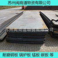 闽商道供应:q390d钢板 铁板切割可定尺寸规格齐全零售批发