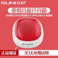 立尼ln02无线迷你蓝牙音箱手机U盘微信收款音响低音炮带收音机