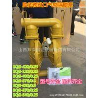 BQG350/0.2-青海果洛州多功能矿用BQG型气动隔膜泵