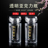 10ML三七粉亚克力小瓶 15ML藏红花瓶 虫草包装罐30ML药片胶囊小瓶