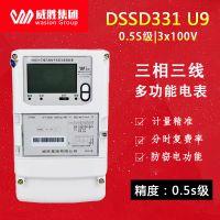 威胜电表三相三线DSSD331-U9多功能关口电能表