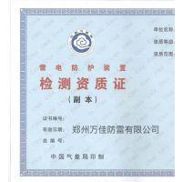 工业园区防雷检测郑州万佳防雷CMA认证检测单位