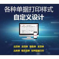 象过河:打印出货单软件哪个好?V7.1