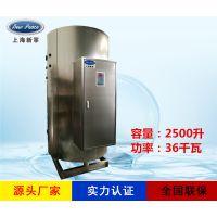 工厂销售N=2500升 V=36千瓦工厂电热水器 电热水炉