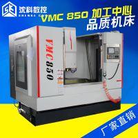 山东沈科数控VMC850立式加工中心数控加工中心机高速