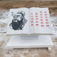 石雕书本 汉白玉石头书 大理石刻字卷轴书籍校园雕塑