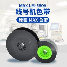MAX LM-550A线号打印机色带LM-IR50B
