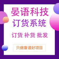 重庆订货系统,订货管理系统,重庆晏语科技有限公司