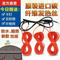 12K24K碳纤维发热电缆电地暖安装碳纤维发热线系统养殖家用经济型